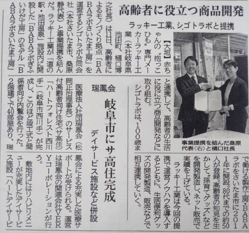 2017年3月13日中部経済新聞