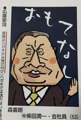 週刊朝日3月24日号