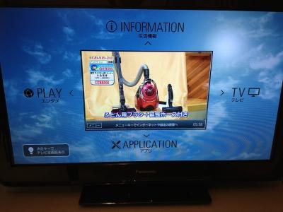 トップ画面 スマートテレビボックス