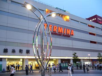錦糸町駅ビル「テルミナ」