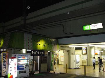 JR武蔵野線・三郷駅