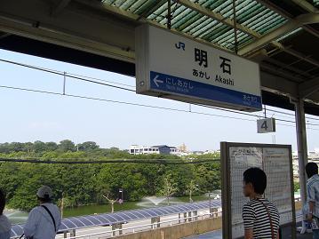 明石駅ホーム