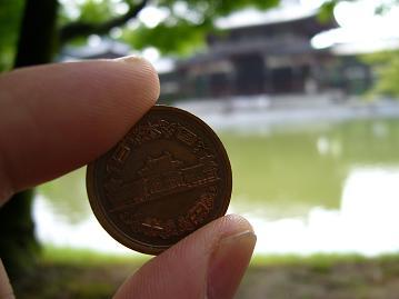 10円玉の景色