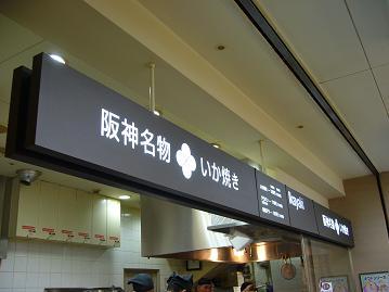 阪神名物・いか焼き
