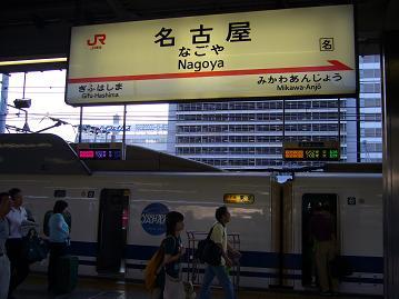 名古屋駅上り新幹線ホーム