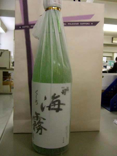 副社長からいただいた日本酒