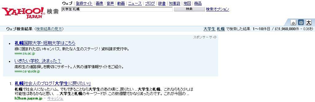 「大学生 札幌」のYahoo検索結果