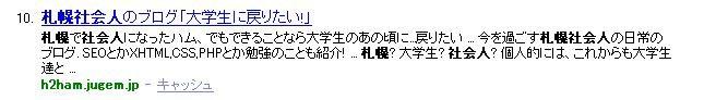 「社会人 札幌」のYahoo検索結果