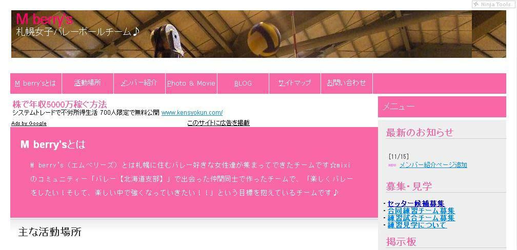 M berry'sのホームページ