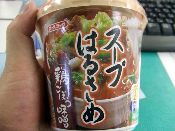 写真:スープ春雨 鶏ごぼう味噌