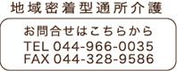 地域密着型通所介護 お問合せ TEL 044-966-0035 FAX 044-328-9586