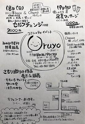 4002018oruyo.jpg