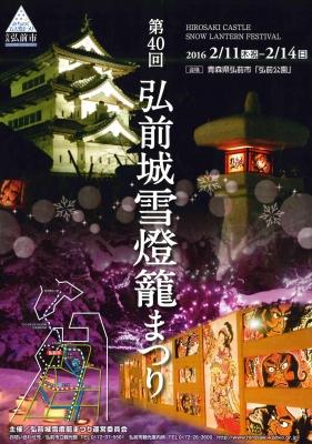 2016弘前城灯籠まつり