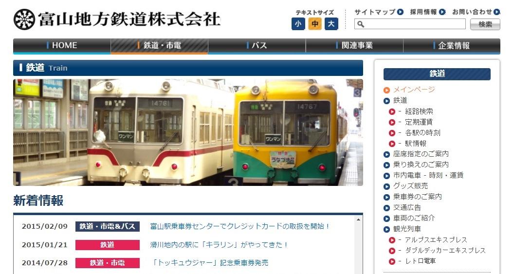 とうもろこし列車富山地方鉄道