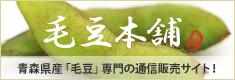 毛豆専門店通販サイト 毛豆本舗
