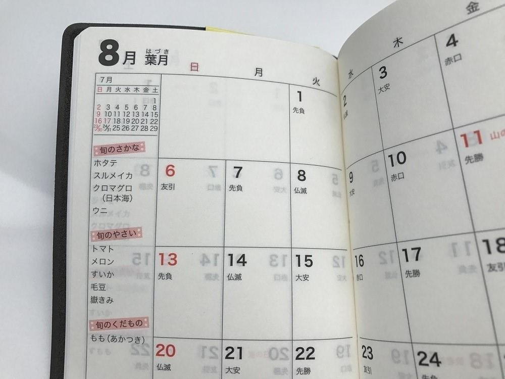 青森県民手帳 嶽きみと毛豆