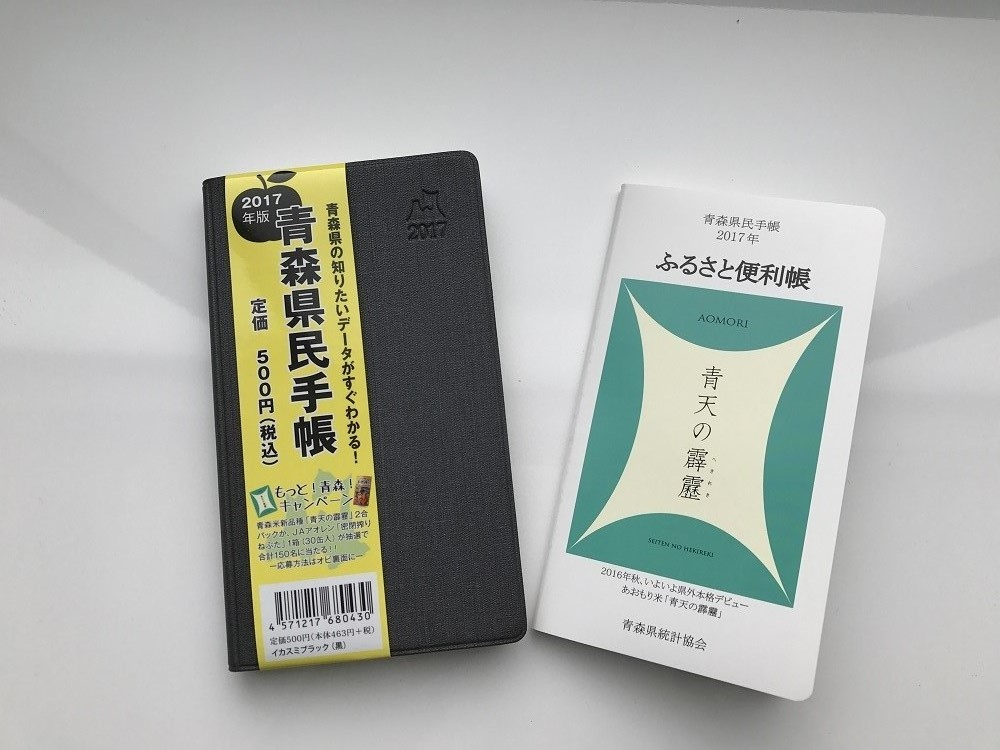 青森県民手帳2017 イカスミブラック