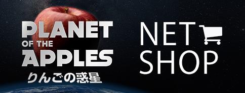 青森りんごの通販サイト りんごの惑星ネットショップ