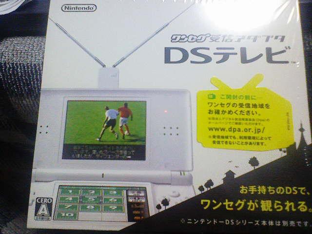 DSテレビ〜!!