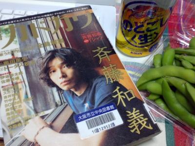 枝豆とビアと斉藤和義