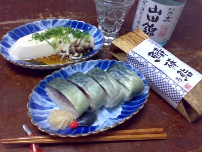 嶌の鯖棒鮨と黒松白鹿の山田錦本醸造と湯豆腐
