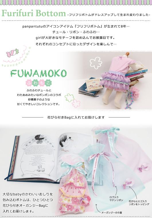 fuwamoko_title.jpg