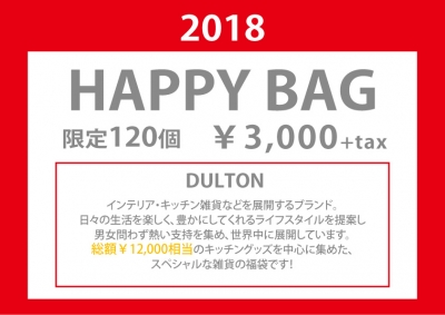 2018HAPPY-BAG.jpg