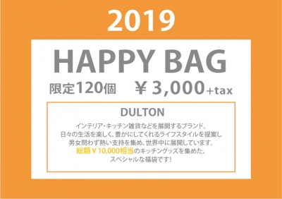 2019HAPPY-BAG.jpg