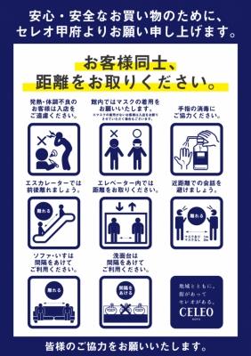 コロナ対策ガイドライン.jpg
