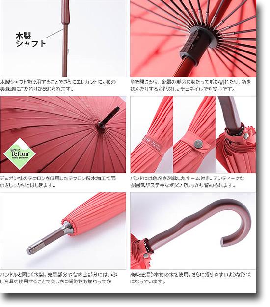 オシャレ雨傘