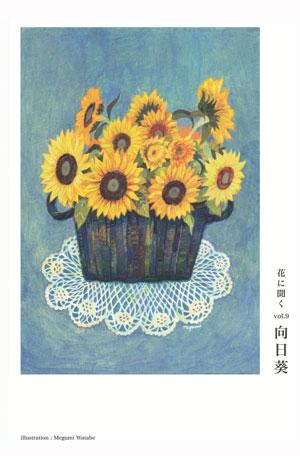 花に聞くvol.9 向日葵