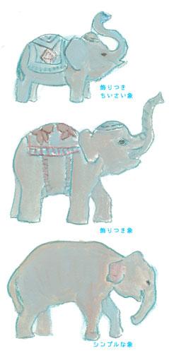 ゾウの置物