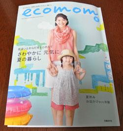 『ecomom』2015年夏号