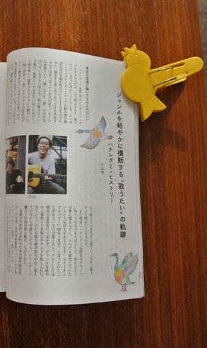 ミュージックマガジン9月号 ハナレグミ特集