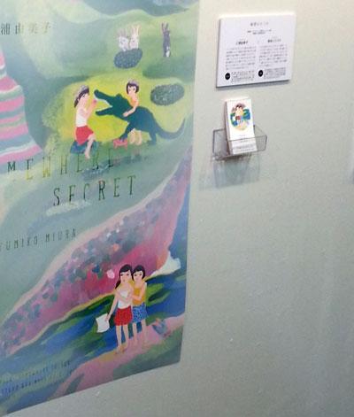 ポスターを描く miura yumiko