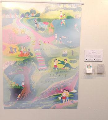 ポスターを描く 三浦由美子