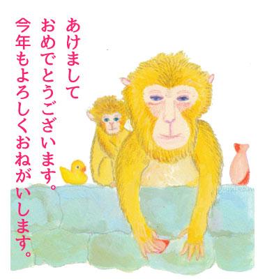 サル 猿 申