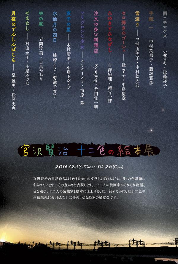 宮沢賢治12色の絵本展DM