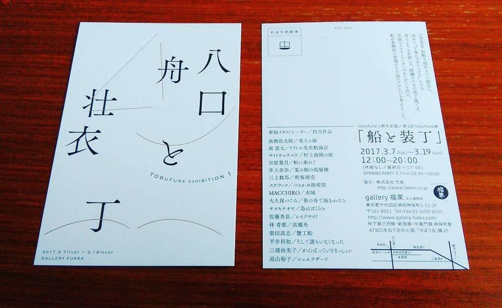 第1回 tobufune 展