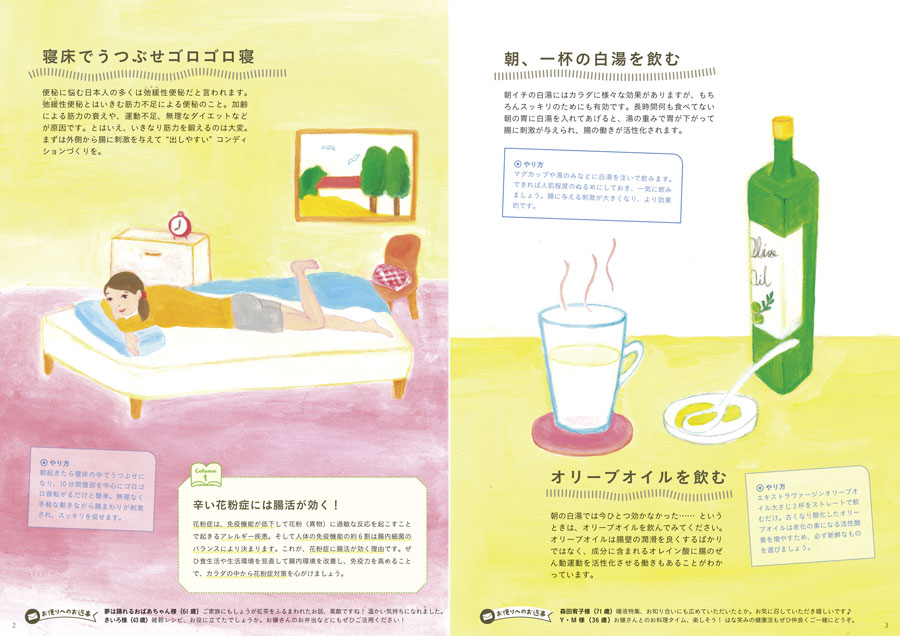 はな笑み vol.22