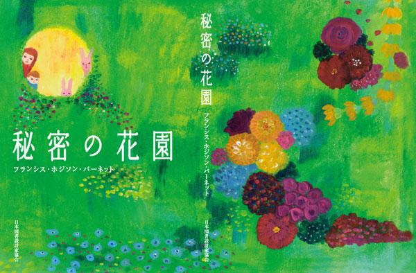 秘密の花園(第5回 東京装画賞)