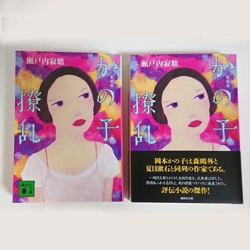 『新装版 かの子繚乱』瀬戸内寂聴 著(講談社文庫)<装画