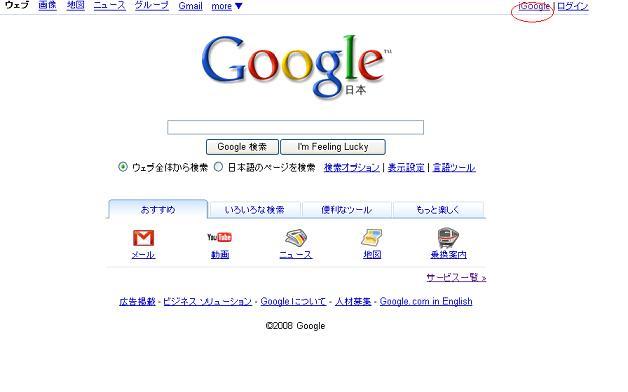 Google ホームページ