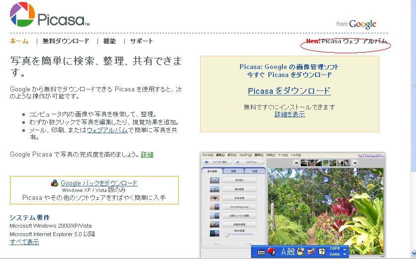 Picasaを使う