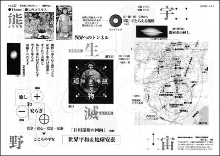 熊野塾11月21日テキスト