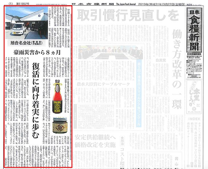 日本食料新聞掲載1