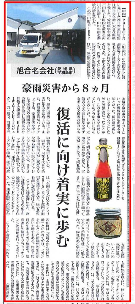 日本食料新聞掲載2