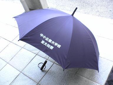 東大和寮の置き傘