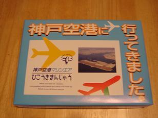 神戸空港土産