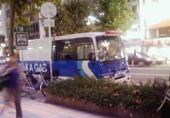 ガスのバス